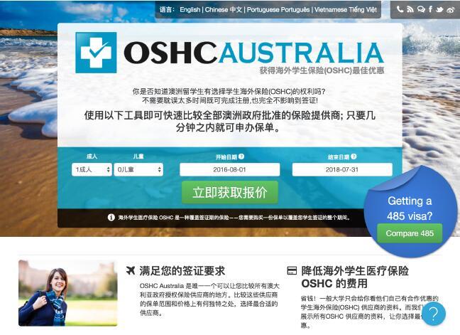 购买OSHC保险步骤一