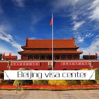 北京澳大利亚签证中心