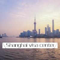 上海澳大利亚签证中心