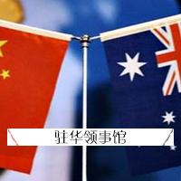 澳大利亚驻华大使馆
