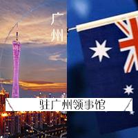 澳大利亚驻广州总领事馆