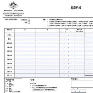 澳大利亚54表格-家庭成员表