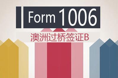 1006表格下载(澳洲过桥签证B)